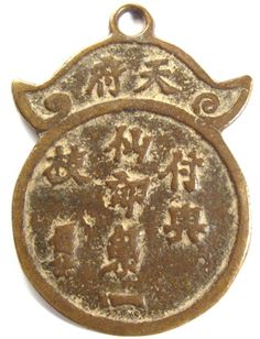 Reverse side of Chinese charm with inscription offering a cassia (cinnamon) branch as congratulations for passing the imperial (Hanlin) examination