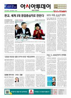 아시아투데이 ASIATODAY 1면 20150331(화)