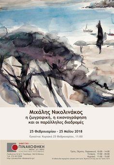 Η ΚΟΚΚΙNΙΑ ΜΑΣ: 'Eκθεση με έργα του Μιχάλη Νικολινάκου από την Δημ...