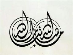 ا Arabic Calligraphy Art, Arabic Art, Caligraphy, Heart Coloring Pages, Wood Craft Patterns, Damask Stencil, Islamic Wall Art, Amai, Types Of Art