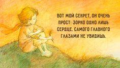 Когда даёшь себя приручить, потом случается и плакать.