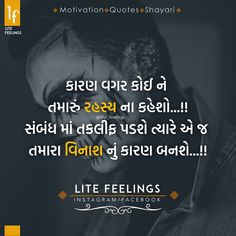 People Quotes, Sad Quotes, Best Quotes, Motivational Quotes, Qoutes, Lessons Learned In Life Quotes, Life Lesson Quotes, Inspirational Lines, Gujarati Quotes