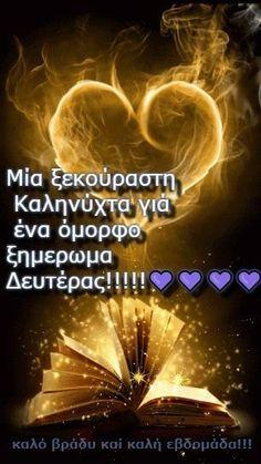 Good Night, Good Morning, Kgi, Greek Quotes, Gardening, Facebook, Pictures, Nighty Night, Buen Dia