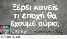 Speak Quotes, Funny Greek, Funny Statuses, True Words, Funny Moments, Laugh Out Loud, Favorite Quotes, Life Is Good, Laughter