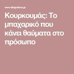 Κουρκουμάς: Το μπαχαρικό που κάνει θαύματα στο πρόσωπο Homemade Beauty, Diy Beauty, Beauty Hacks, Face Care, Body Care, Skin Care, Chin Hair Removal, Yoga Am Morgen, Routine