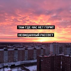 Oxxxymiron -Там где нас нет Like Quotes, Short Quotes, S Quote, Mood Quotes, Russian Quotes, Grunge Quotes, Friends Moments, Text Pictures, Im Crazy