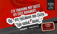 -Στο τηλέφωνο μου έλεγες  @jojiopjose - http://stekigamatwn.gr/f2881/