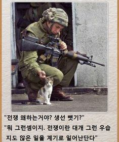 If only this was true, no war and no homeless animals Funny Military Pictures: Kittens Crazy Cat Lady, Crazy Cats, Chat Web, Animals And Pets, Cute Animals, Military Pictures, Military Humor, Tier Fotos, I Love Cats