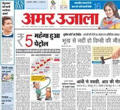 Book #classified ad in #AmarUjala #advertisements ads #business #changeofname  and #matrimonials  etc. by #Myadvtcorner