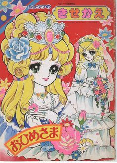 bride set anime * Google for Pinterest pals1500 free paper dolls at Arielle Gabriels The International Paper Doll Society also Google free paper dolls at The China Adventures of Arielle Gabriel *