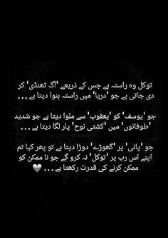 Kun Faya Kun, Prayers For Hope, Allah Quotes, Deep Words, Alhamdulillah, Beautiful World, Islamic, Relationships, Poetry