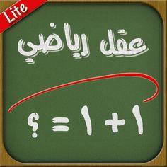 عقل رياضي - لايت on the App Store