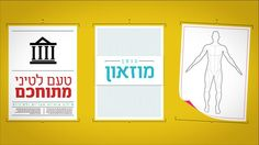 A short animation created for Alefalefalef (אאא), a group of talented designers aiming to promote and advance new Hebrew typography. Design & Animation by Roy Sturdy.