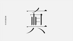 Typography Quotes, Typography Letters, Graphic Design Typography, Lettering Design, Word Design, Text Design, Chinese Fonts Design, Poster Fonts, Japanese Typography
