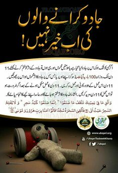 Duaa Islam, Islam Hadith, Allah Islam, Islam Quran, Alhamdulillah, Islamic Phrases, Islamic Messages, Islamic Dua, Quran Quotes Inspirational