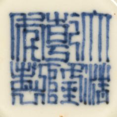 A Copper-Red Glazed Wine Cup Qianlong Seal Mark and Period - Sotheby's