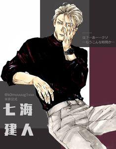 Anime W, Fanarts Anime, Anime Love, Anime Characters, Nanami, Aesthetic Anime, Haikyuu, Otaku, Yuri