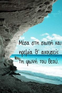 Perfect Love, Greek Quotes, Greek Life, Wise Words, Jesus Christ, Believe, Faith, Messages, Beach