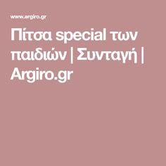 Πίτσα special των παιδιών | Συνταγή | Argiro.gr