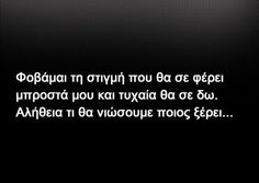 Find images and videos about greek quotes and Greek on We Heart It - the app to get lost in what you love. Favorite Quotes, Best Quotes, Love Quotes, Inspirational Quotes, Smart Quotes, Funny Quotes, Kai, My Philosophy, Quotes And Notes