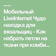 Мобильный LiveInternet Чудо находка для вязальщиц - Как набрать петли на ткани при  комбинированной вязке | Ирина_Зелёная - Всё самое модное, интересное и вкусное вы найдёте у perchica  |