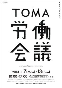 http://yanasekosuke.tumblr.com/post/46133101187/zine-toma-2012-a2-dm-100x150