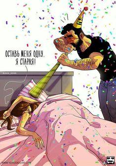 Рубрика Любопытно: Забавные комиксы: смешные рисунки отображающие каково это - быть женатым мужчиной. Читай последние новости событий на Joinfo.ua