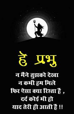 Bhagwan Shiva Parvati Images, Mahakal Shiva, Shiva Statue, Shiva Art, Krishna Art, Aghori Shiva, Shiva Meditation, Hindi Quotes, Gurbani Quotes