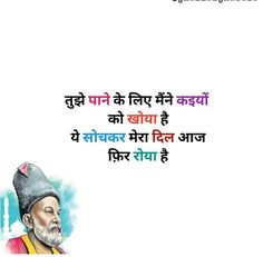 Sad Quotes, Hindi Quotes, Best Quotes, Love Quotes, Ghalib Poetry, Korean Shoes, Mirza Ghalib, Classy Quotes, Birthday Quotes For Best Friend