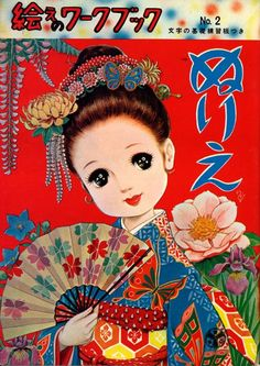 Vintage Japanese colouring book