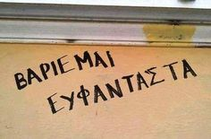 Art Quotes, Tattoo Quotes, Funny Quotes, Funny Memes, Hilarious, Night On Earth, My Motto, Unique Words, Greek Quotes