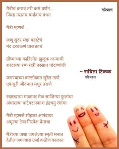 #friendshipday #friendship #friends #friendslove #marathipoem Indian Literature, Marathi Poems, Friendship