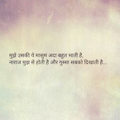 Naraz mujhse hoti hai Or gussa sab ko dikhati hai. First Love Quotes, Love Quotes Poetry, Love Quotes In Hindi, Romantic Love Quotes, Shyari Quotes, Sufi Quotes, Truth Quotes, Quotable Quotes, Quotes Images