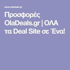 Προσφορές OlaDeals.gr   ΟΛΑ τα Deal Site σε Ένα!