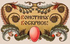 Ivan Bilibin, Church Icon, Russian Folk Art, Calling Cards, Illustrations, Rooster, Fairy Tales, Congratulations, Lettering
