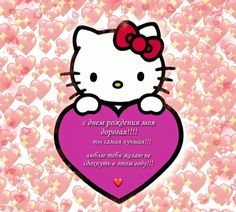Hello Kitty, Fictional Characters, Art, Beds, Art Background, Kunst, Fantasy Characters, Art Education