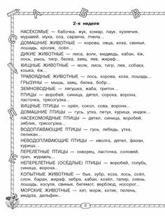 images attach d 1 135 287 Russian Lessons, Activities For Kids, Crafts For Kids, Russian Language Learning, Logic Games, Learn Russian, Creative Kids, Kids Education, Child Development