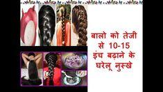 इसे 2 बार लगाने पर बालो को तेजी से 10-15 इंच बढ़ाने के घरेलू नुस्खे-Grow... Beauty Tips In Hindi, Grow Hair, Beauty Hacks, Beauty Tricks, Grow Longer Hair, Make Hair Grow, Hair Growth, Beauty Tips, Beauty Secrets