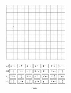 Logic Math, Logic Puzzles, Coding For Kids, Math For Kids, Free Preschool, Preschool Activities, Figure Ground Perception, Graph Paper Art, Maila