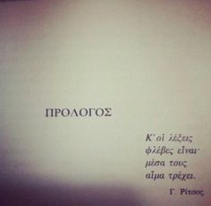 Poetry Quotes, Words Quotes, Me Quotes, Sayings, Motivational Words, Inspirational Quotes, Greek Words, Greek Quotes, Some Words