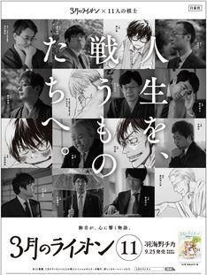 「3月のライオン×11人の棋士」キャンペーンのポスター。 Like A Lion, Akira, Manga Anime, Comics, Movie Posters, Fictional Characters, Image, Design, March