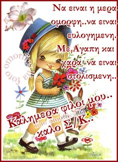 Good Afternoon, Good Morning, Baseball Cards, Poster, Buen Dia, Bonjour, Good Morning Wishes, Billboard