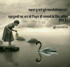 Sanskrit Quotes, Sanskrit Language, Text Quotes, Photo And Video, Videos, Movies, Movie Posters, Instagram, Films
