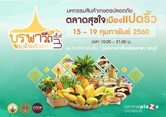 Graphic design : Beam Ratta / Project : Key Visual บูรพาวิถีของดีฉะเชิงเทรา ครั้งที่ 3 2560 @ ลานกิจกรรมชั้น1 ศูนย์การค้าเซ็นทรัลพลาซา ชลบุรี Creative Poster Design, Creative Posters, Press Ad, Thai Rice, Thai Design, Thai Pattern, Photography Challenge, Advertising Design, Travel Posters