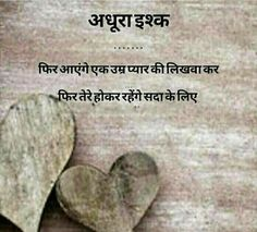 icu ~ 48217908 Pin by kamal on quotes First Love Quotes, Secret Love Quotes, Love Husband Quotes, True Love Quotes, Hindi Quotes Images, Shyari Quotes, Hindi Quotes On Life, Qoutes, Heartless Quotes