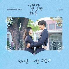 Extraordinary You OST - DramaWiki Kdrama, Kim Sang, Fantasy Romance, Album Songs, Korean Drama, Album Covers, Music Videos, Kpop, The Originals