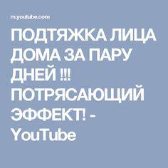 ПОДТЯЖКА ЛИЦА ДОМА ЗА ПАРУ ДНЕЙ !!! ПОТРЯСАЮЩИЙ ЭФФЕКТ! - YouTube Reiki, Health Fitness, Youtube, Healthy, Woman, Health And Fitness, Youtube Movies, Gymnastics