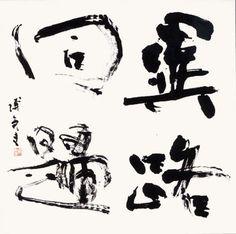 書家 石飛博光 博光作品2008