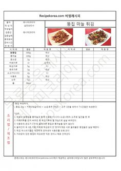 Food Festival, Korean Food, Food Menu, Kimchi, Food Plating, Recipe Collection, Food And Drink, Cooking Recipes, Chicken