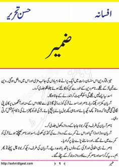 Zameer is an Urdu Short Story by Husn e Tahreer about a kidnapped girl
